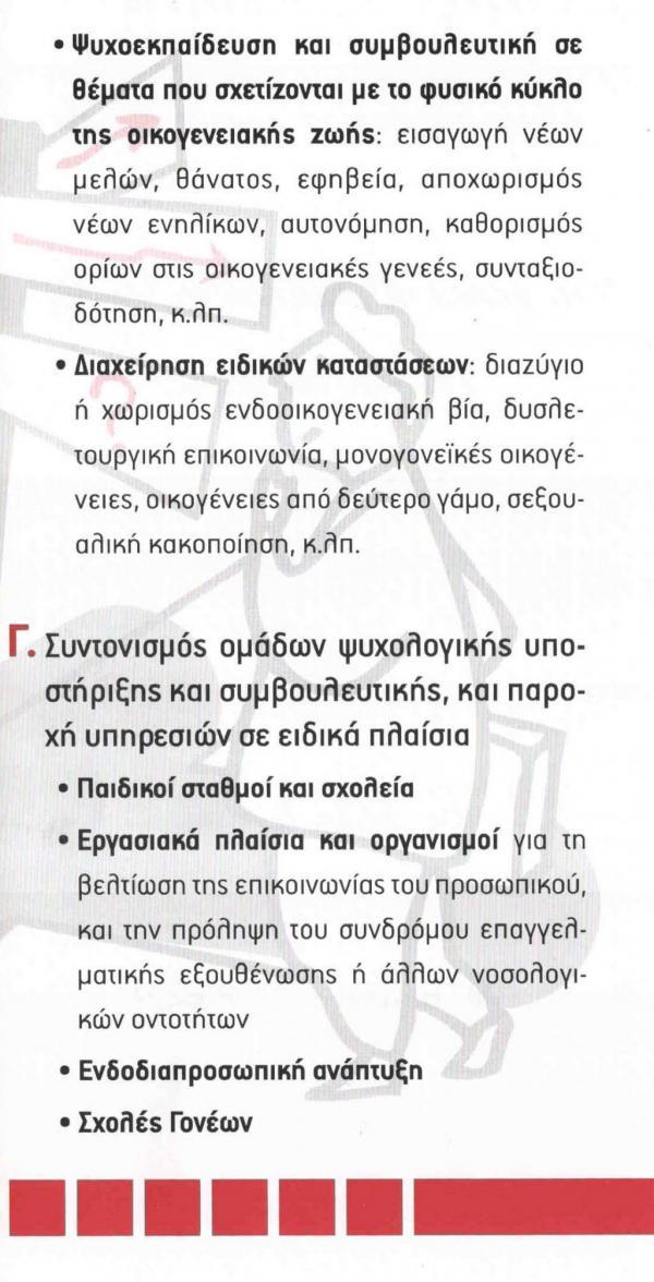 ΤΖΙΜΑΣ ΑΠΟΣΤΟΛΟΣ ΨΥΧΟΛΟΓΟΣ - ΨΥΧΟΘΕΡΑΠΕΥΤΗΣ photo 4