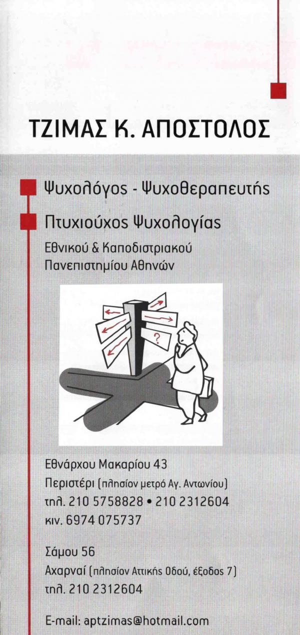 ΤΖΙΜΑΣ ΑΠΟΣΤΟΛΟΣ ΨΥΧΟΛΟΓΟΣ - ΨΥΧΟΘΕΡΑΠΕΥΤΗΣ photo 1
