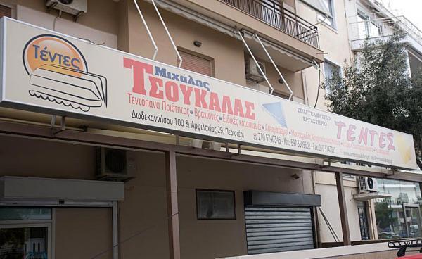 ΤΣΟΥΚΑΛΑΣ ΜΙΧΑΛΗΣ photo 2
