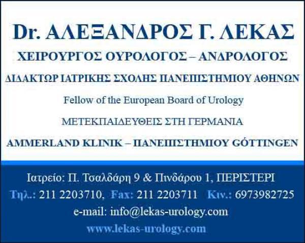 Dr. ΑΛΕΞΑΝΔΡΟΣ Γ.  ΛΕΚΑΣ photo 1