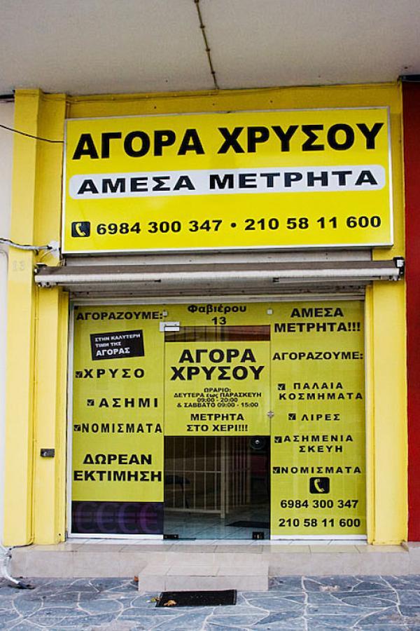 ΚΕΝΤΡΟ ΑΓΟΡΑΣ ΧΡΥΣΟΥ ΧΑΪΔΑΡΙ photo 3