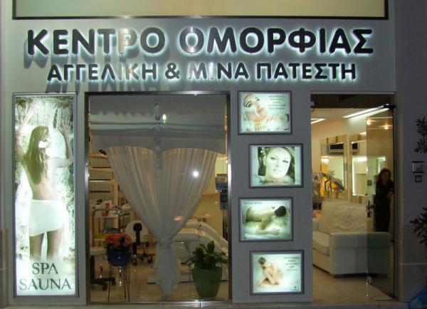 ΚΕΝΤΡΟ ΟΜΟΡΦΙΑΣ ΑΓΓΕΛΙΚΗ & ΜΙΝΑ ΠΑΤΕΣΤΗ photo 1