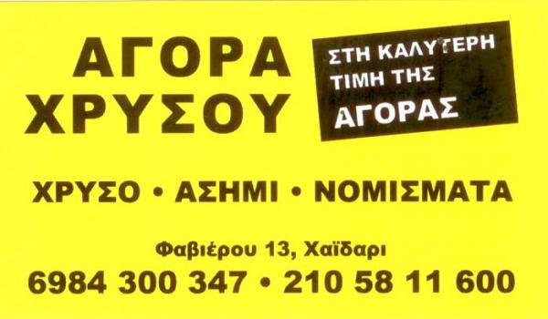 ΚΕΝΤΡΟ ΑΓΟΡΑΣ ΧΡΥΣΟΥ ΧΑΪΔΑΡΙ photo 2