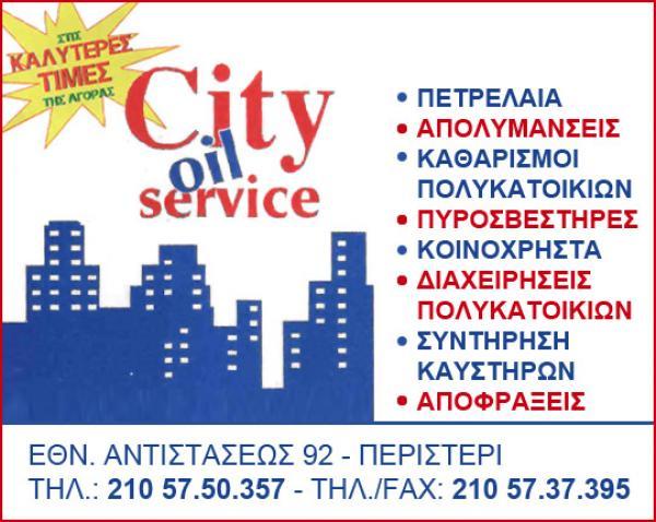 CITY OIL SERVICE - ΑΣΤΡΟΥΛΑΚΗΣ ΜΗΝΑΣ photo 1