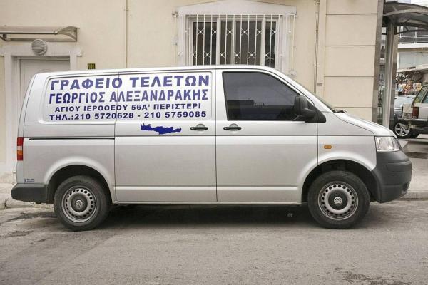 ΓΕΩΡΓΙΟΣ Ι. ΑΛΕΞΑΝΔΡΑΚΗΣ photo 4