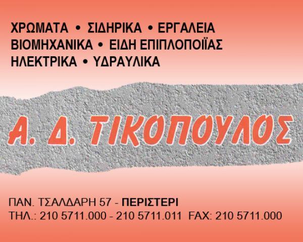 ΤΙΚΟΠΟΥΛΟΣ Δ. ΑΠΟΣΤΟΛΟΣ photo 1
