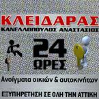 ΚΑΝΕΛΛΟΠΟΥΛΟΣ ΑΝΑΣΤΑΣΙΟΣ - ΚΛΕΙΔΑΡΑΣ