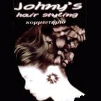 ΚΟΜΜΩΤΗΡΙΟ ΓΙΑΝΝΗΣ - JOHNY'S HAIR STYLING - ΜΕΤΟΣ ΓΙΑΝΝΗΣ
