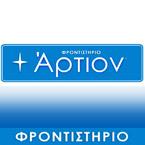 ΦΡΟΝΤΙΣΤΗΡΙΑ ΑΡΤΙΟΝ