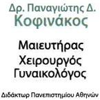 ΠΑΝΑΓΙΩΤΗΣ ΚΟΦΙΝΑΚΟΣ