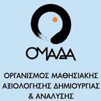 Ο.Μ.Α.Δ.Α. - ΦΑΝΗ ΚΟΥΚΛΑΚΗ