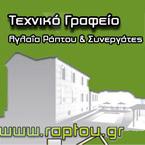 ΤΕΧΝΙΚΟ ΓΡΑΦΕΙΟ ΑΓΛΑΪΑΣ ΡΑΠΤΟΥ & ΣΥΝΕΡΓΑΤΕΣ