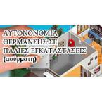 ΜΑΥΡΟΕΙΔΗΣ ΚΩΣΤΑΣ - ΘΕΡΜΟΥΔΡΑΥΛΙΚΟΣ