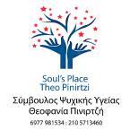 SOUL'S PLACE - ΘΕΟΦΑΝΙΑ ΠΙΝΙΡΤΖΗ - ΣΥΜΒΟΥΛΟΣ ΨΥΧΙΚΗΣ ΥΓΕΙΑΣ - ΕΡΕΥΝΑ ΨΥΧΟΛΟΓΙΑΣ
