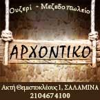 ΑΡΧΟΝΤΙΚΟ