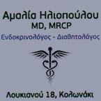 ΑΜΑΛΙΑ ΗΛΙΟΠΟΥΛΟΥ MD, MRCP