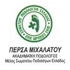 ΜΙΧΑΛΑΤΟΥ ΠΕΡΣΑ - ΑΚΑΔΗΜΑΪΚΗ ΠΟΔΟΛΟΓΟΣ