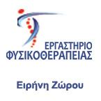 ΕΡΓΑΣΤΗΡΙΟ ΦΥΣΙΚΟΘΕΡΑΠΕΙΑΣ ΕΙΡΗΝΗ Κ. ΖΩΡΟΥ