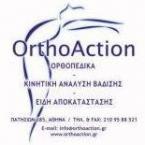 ΟΡΘΟΠΕΔΙΚΑ ORTHOACTION