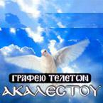 ΓΡΑΦΕΙΟ ΤΕΛΕΤΩΝ ΑΚΑΛΕΣΤΟΣ - ΑΝΔΡΕΑΣ ΒΑΡΕΛΑΣ