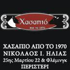 ΧΑΣΑΠΙΟ ΑΠΟ ΤΟ 1970 - ΝΙΚΟΛΑΟΣ Ι. ΗΛΙΑΣ