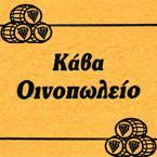 ΚΑΤΣΙΚΑΡΕΛΗΣ ΒΑΣΙΛΗΣ - ΚΑΒΑ - ΟΙΝΟΠΩΛΕΙΟ