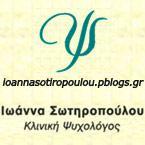 ΙΩΑΝΝΑ ΣΩΤΗΡΟΠΟΥΛΟΥ, M.Sc. - ΚΛΙΝΙΚΗ ΨΥΧΟΛΟΓΟΣ