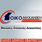 ΟΙΚΟΜΗΧΑΝΙΚΗ - ΣΤΑΜΟΥΛΗΣ ΣΠΥΡΟΣ