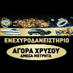 ΕΝΕΧΥΡΟΔΑΝΕΙΣΤΗΡΙΟ ΝΙΚΑΙΑΣ - ΑΡΤΕΜΗΣ ΛΕΒΕΝΤΑΚΗΣ