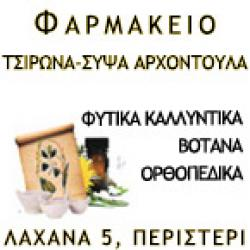 ΤΣΙΡΩΝΑ - ΣΥΨΑ ΑΡΧΟΝΤΟΥΛΑ
