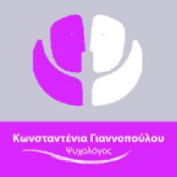 ΚΩΝΣΤΑΝΤΕΝΙΑ ΓΙΑΝΝΟΠΟΥΛΟΥ