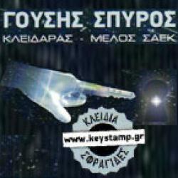 ΓΟΥΣΗΣ ΣΠΥΡΟΣ - ΚΛΕΙΔΑΡΑΣ