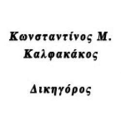 ΚΑΛΦΑΚΑΚΟΣ ΚΩΝΣΤΑΝΤΙΝΟΣ