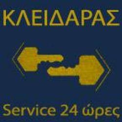 ΚΛΕΙΔΑΡΑΣ SERVICE 24ωρες ΧΑΛΑΝΔΡΙ