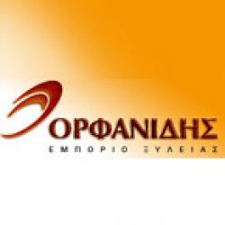 ΠΑΝΑΓΙΩΤΗΣ ΟΡΦΑΝΙΔΗΣ - ΕΜΠΟΡΙΟ ΞΥΛΕΙΑΣ