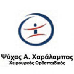ΨΥΧΑΣ Α. ΧΑΡΑΛΑΜΠΟΣ