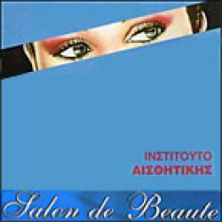 SALON DE BEAUTE - ΓΙΟΥΛΑ ΡΟΥΜΕΛΙΩΤΟΥ & ΣΥΝΕΡΓΑΤΕΣ (ΠΤΥΧΙΟΥΧΟΙ ΑΙΣΘΗΤΙΚΗΣ ΤΕΙ ΑΘΗΝΩΝ)