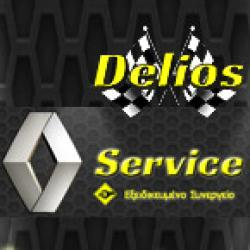 SERVICE RENAULT - ΑΘΑΝΑΣΙΟΣ ΔΕΛΙΟΣ