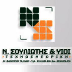 Ν. ΣΟΥΛΙΩΤΗΣ & ΥΙΟΙ ΤΕΧΝΟΕΜΠΟΡΙΚΗ