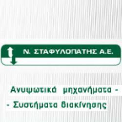 Ν. ΣΤΑΦΥΛΟΠΑΤΗΣ Α.Ε
