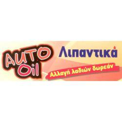 AUTO OIL - ΨΑΘΑΣ ΓΡΗΓΟΡΗΣ