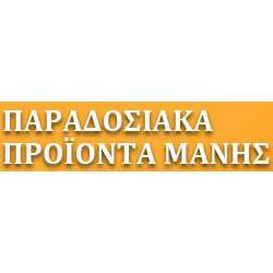 ΠΑΡΑΔΟΣΙΑΚΑ ΠΡΟΪΟΝΤΑ ΜΑΝΗΣ - ΑΓΓΕΛΙΚΗ ΔΗΜΗΤΡΟΥΛΟΠΟΥΛΟΥ-ΣΟΦΟΥ