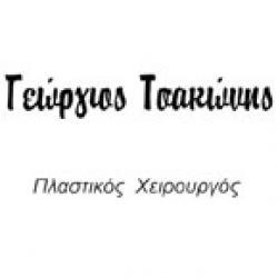 ΚΛΙΝΙΚΗ ΟΜΟΡΦΙΑΣ ΤΣΑΚΩΝΗ