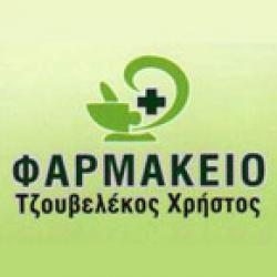 ΤΖΟΥΒΕΛΕΚΟΣ ΧΡΗΣΤΟΣ