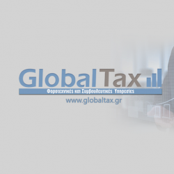 GLOBAL TAX - ΠΑΝΑΓΙΩΤΟΥ ΚΩΝ/ΝΟΣ