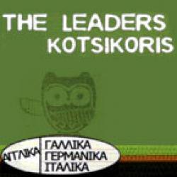 ¨THE LEADERS¨  ΚΩΤΣΙΚΟΡΗΣ ΠΑΝΤΕΛΗΣ