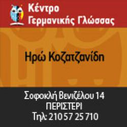 ΚΕΝΤΡΟ ΓΕΡΜΑΝΙΚΗΣ ΓΛΩΣΣΑΣ ΚΟΖΑΤΖΑΝΙΔΗ ΗΡΩ