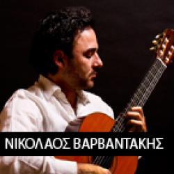 ΝΙΚΟΛΑΣ ΒΑΡΒΑΝΤΑΚΗΣ