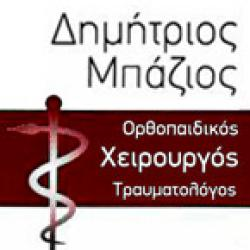ΜΠΑΖΙΟΣ ΔΗΜΗΤΡΙΟΣ - ΟΡΘΟΠΑΙΔΙΚΟΣ - ΧΕΙΡΟΥΡΓΟΣ - ΤΡΑΥΜΑΤΟΛΟΓΟΣ