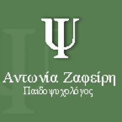 ΤΟΝΙΑ ΖΑΦΕΙΡΗ - ΨΥΧΟΛΟΓΟΣ - ΨΥΧΟΘΕΡΑΠΕΥΤΡΙΑ
